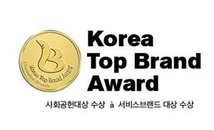 Korea Top Brand Award